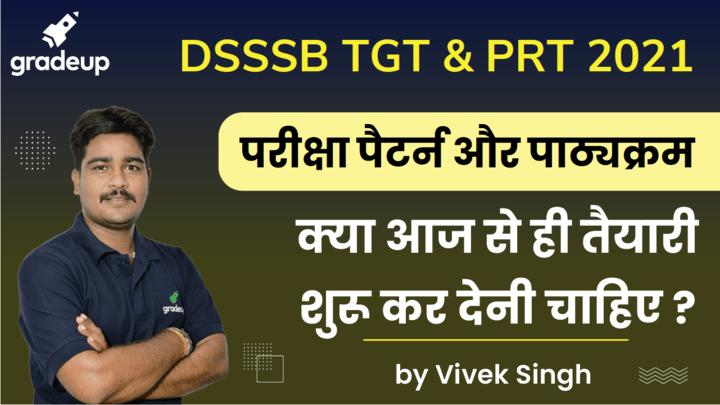 DSSSB 2021- परीक्षा पैटर्न और पाठ्यक्रम