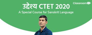 उद्देश्य CTET 2020: A Special Course for Sanskrit Language