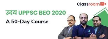 उदय UPPSC BEO 2020: A 50-Day Course