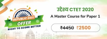 उद्देश्य CTET 2020: A Master Course for Paper 1