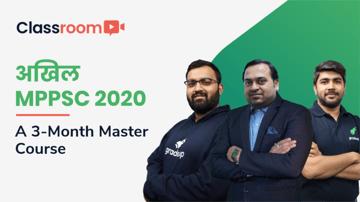 अखिल MPPSC 2020: A 3-Month Master Course Study Plan